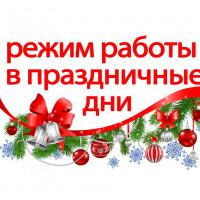 График работы персонала Гергебильской ЦРБ в праздничные и выходные дни с 31.12.2020 по 10.01.2021